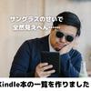 あきらさんのKindle本一覧