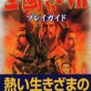 三国志7のゲームの攻略本の中で どの書籍が最もレアなのか?