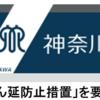 神奈川県「まん延防止措置」を要請へ (2021年4月15日)