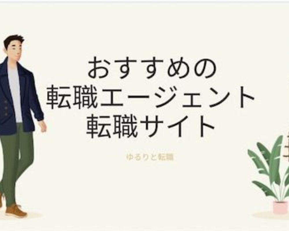 おすすめの転職エージェント・転職サイト【厳選3選】