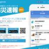 防災 アプリ yahoo防災速報+災害伝言ダイヤル