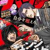 「死役所」第59条 月刊コミックバンチ11月号発売しましたね!【シ村さんの奥さん登場!】