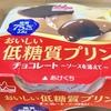 【ロカボ間食シリーズ12】糖質2.8gのチョコプリン♪