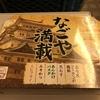 旅の羅針盤:JR名古屋駅とJR東京駅で購入出来る駅弁42