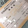 1/8 ひらかたハーフマラソン2018/①スタートまで