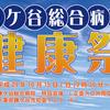 平成29年度 体験イベント盛りだくさんの健康祭を開催!