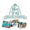 STWが主催する、海外旅行に役立つ旅の学校!