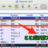 Wiresharkの表示フィルタで選択したパケットを保存したい[macOS]