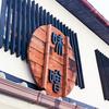 【みつか坊主】エビカレーラーメン!!ランチタイムは味噌ラーメン食べれない有名店へ【飲食店:大阪<豊中>】