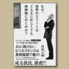 #岡崎大輔「なぜ、世界のエリートはどんなに忙しくても美術館に行くのか?」