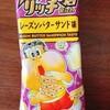 ガリガリ君リッチ レーズンバターサンド味 ガリガリ!味の再現度高くて不思議な気分になるアイス
