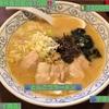 🚩外食日記(610)    宮崎ランチ   「ヌタイ商店」②より、【とんこつラーメン】【やきめし】‼️