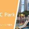 子連れでKLCC公園(KLCC Park)。遊び場や子供用プールもあり家族で楽しめる公園!遊歩道は広くて快適!