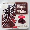 ロッテ爽 black &white チョコ&バニラ
