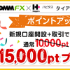DMMFX 申込み完全図解