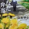 リストラからのミラクル人生小説「ひなた弁当」山本甲士著 感想