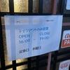 磐田市 けん爺。営業スタイルや営業時間が変わり、テイクアウト営業のみになってた。