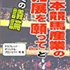 『日本競馬産業の発展を願って』とその議論