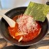 【高幡不動】麺飯店 マラマラ: あっさりとしながら存分に麻辣を堪能できる意外性のある一杯 (253杯目)