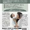 外患誘致罪 に広告を掲載する売国企業■毎日新聞  平成29年3月25日(土)夕刊~
