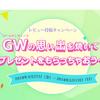 Leawo GWキャンペーン ゴールデンウィークの思い出を焼いて プレゼントをもらっちゃおう~
