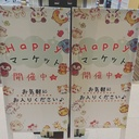 Happyマーケット〜ながさき〜