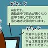 会社に向かうことを諦めないA山さん #4コマ漫画