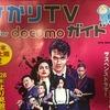 ひかりTV for docomoを契約!ディズニーチャンネルで英語の勉強始めました