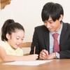 家庭教師 短時間労働なので社会人の副業としても人気