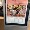 ヒルトン成田ホテル テラスレストラン ブッフェ