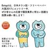 【祝】Botapii[ボタピー]設置店舗が1,200店を突破しました!