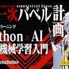 【初心者向け】Python×AI・機械学習入門講座が全編無料で登場【CV:上坂すみれ】