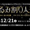 【公演情報】大和シティバレエ & SBAジュニアカンパニー クリスマス公演 2019 「くるみ割り人形」