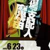 歌劇「劇場支配人」+「魔笛」@かつしかシンフォニーヒルズ