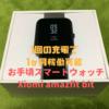 Xiaomi amazfit bip充電が1ヶ月余裕で持つスマートウォッチ レビュー