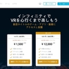 【無制限VR】VIVEPORT