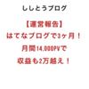 【運営報告】はてなブログで3カ月!月間14,000pvで収益も2万越え!