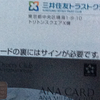 ANAダイナースクラブカード到着 & 早速モールで宿泊予約。