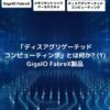 「ディスアグリゲーテッドコンピューティング」とは何か? (1) GigaIO FabreX製品