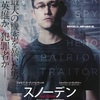 映画『スノーデン』ネタバレあらすじキャスト評価 実話を映画化した衝撃の問題作