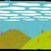 春だけど秋の空
