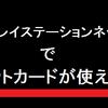 PSNのPlayStationStoreでクレジットカード決済が無効になる理由をソニーに直接問いただす!