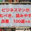 ビジネスマン、就活生が読むべき読みやすい良書100冊+α