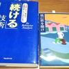 本2冊無料でプレゼント!(3403冊目)
