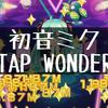 初音ミク -TAP WONDER-は令和っぽくないのになんかやっちゃうゲーム
