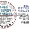 【人治傀儡】南朝鮮の戦犯ステッカー何故か可決見送り【レイシスト集団】