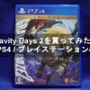 Gravity Days 2を買ってみた!【PS4 / プレイステーション4】