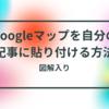 Googleマップを自分の記事に貼り付ける方法(図解入り)