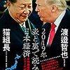 2019年表と裏で読み解く日本経済 米中覇権戦争が生むポスト平成の正体