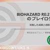 【おすすめスライド】「BIOHAZARD RE:2の開発中のプレイログを収集した成果と過程」